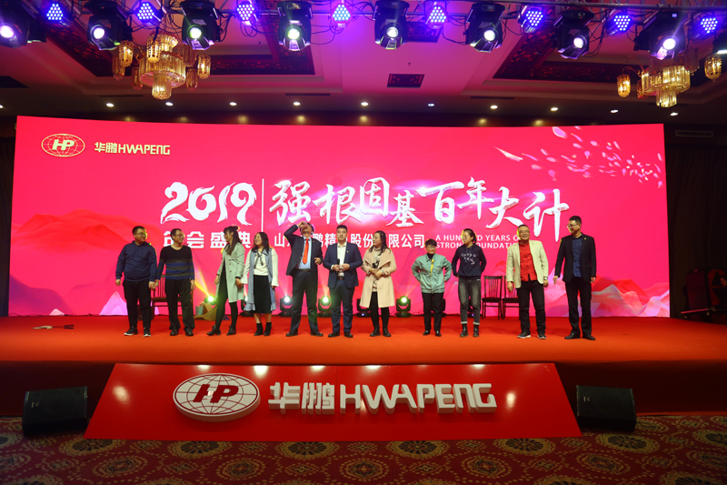 Hwapeng Holds 2019 Annual Meeting