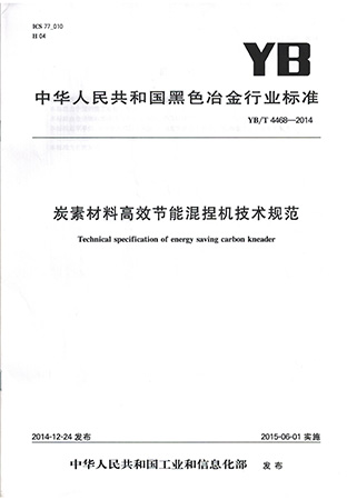 1.Technical Specification of Energy Saving Carbon Kneader