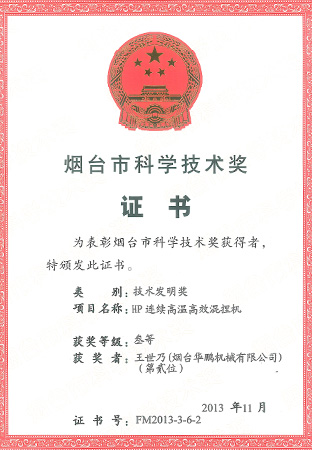 10.Certificate of Yantai Science and Technology Reward-2