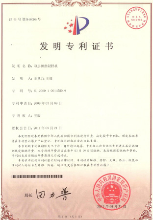 11.Certificate of Invention Patent