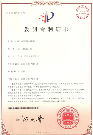 12.Certificate of Invention Patent