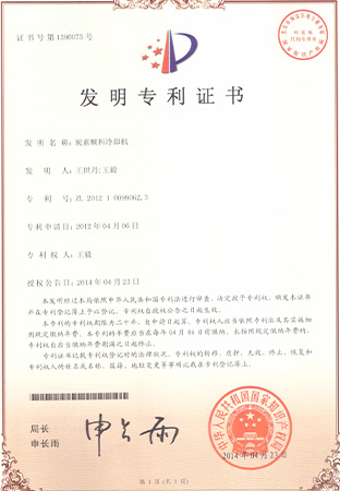 13.Certificate of Invention Patent