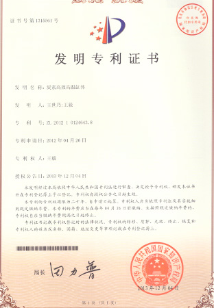 14.Certificate of Invention Patent