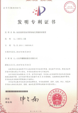 15.Certificate of Invention Patent