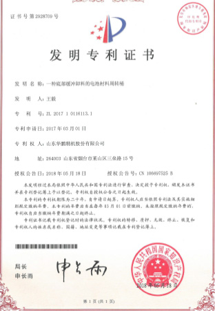 16.Certificate of Invention Patent