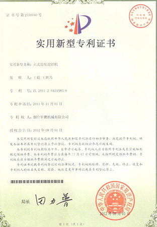 18.Certificate of Utility Model Patent