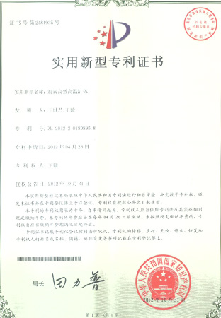 19.Certificate of Utility Model Patent