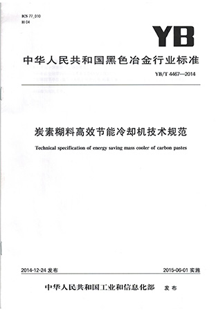 2.Technical Specification of Energy Saving Mass Cooler of Carbon Pastes