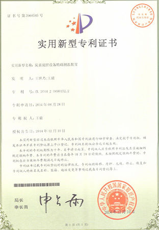 20.Certificate of Utility Model Patent