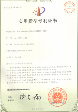21.Certificate of Utility Model Patent