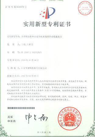 22.Certificate of Utility Model Patent
