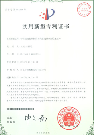 23.Certificate of Utility Model Patent