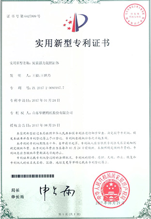 24.Certificate of Utility Model Patent