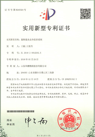 25.Certificate of Utility Model Patent