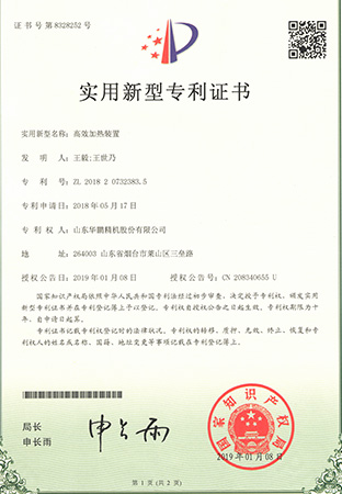26.Certificate of Utility Model Patent