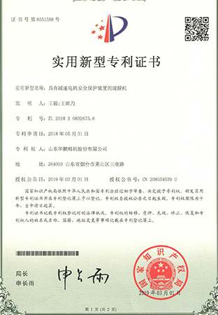 27.Certificate of Utility Model Patent