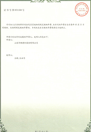 28.Certificate of Utility Model Patent