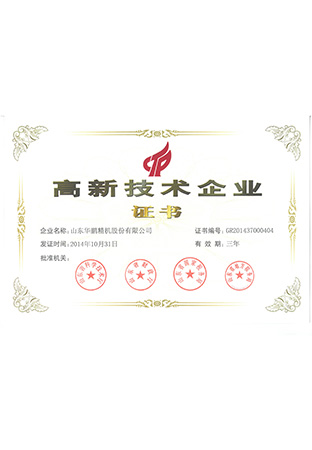 6.Certificate of High and New Tech Enterprise