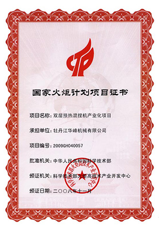 7.Certificate of National Torque Program Project