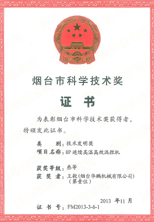 9.Certificate of Yantai Science and Technology Reward-1
