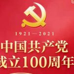 Speech at a Ceremony Marking the Centenary of the Communist Party of China